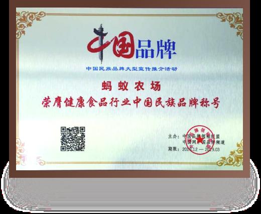 健康食品行业中国民族品牌