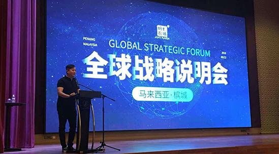 蚂蚁农场全球战略说明会举行 品牌全球化升级