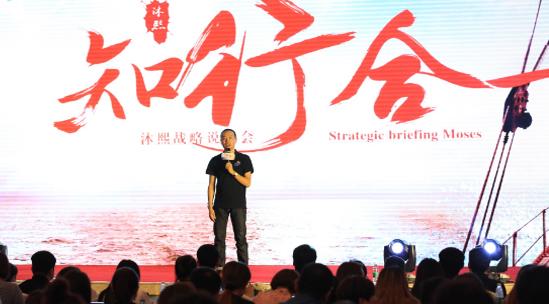 沐熙战略发布  开拓时代新征程