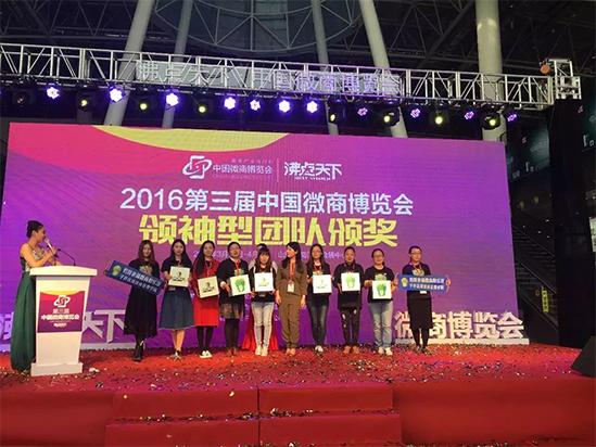"""""""第三届中国微商博览会"""",蚂蚁农场展现非凡实力"""
