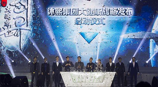 沐熙万人群星演唱会暨战略发布会盛大举行